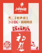 NHK新闻朗读大赛