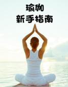 瑜伽新手指南