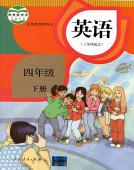 四年级下英语课本(人教灵通版)