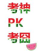 考神PK考囧