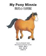 My Pony Minnie【快乐瓢虫双语童书·Key Words快乐共读】