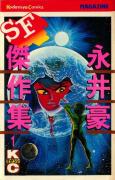 【日文漫画】[永井豪] 永井豪SF傑作集 第01-07巻