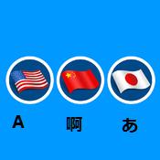 日英学习 勿忘中文