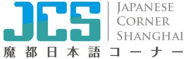 关于下次日语角的通知(第 85 回)次回の日本語コーナーのイベントについて
