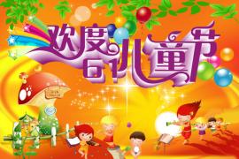 六一儿童节快乐----分享你的童话故事