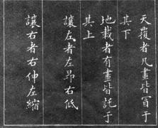 黄自元·楷书间架结构九十二法