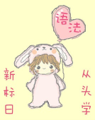 日语基础语法从头学(新标日)
