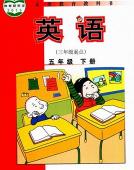 五年级下英语课本(外研三年起)
