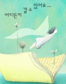 韩国语口语入门生活篇