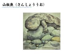 【课件】山椒鱼④