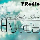 【TRadio每日一测】08/17 测试你对现在的自己感到自信吗?