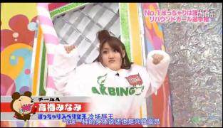 AKBINGO! 爆笑胖妹锦标赛!