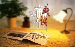 【静静读书】 课文党8月第1帖 《新标日第一册-10》朗读 酒酥