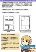 【转载教程】漫画须知