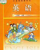 三年级上英语课本(教科版)