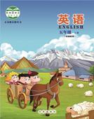 五年级下英语课本(北京社)