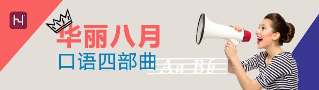 【腊肉张大出血】华丽月英语口语免费学习!