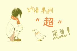 日语单词学习超简单:魚