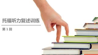【公开课】托福听力1