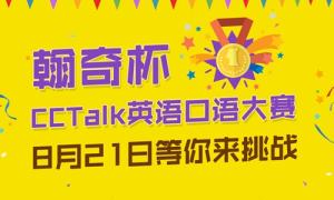 翰奇杯-CCTalk英语口语大赛 | 谁是口语王,等你来评选!