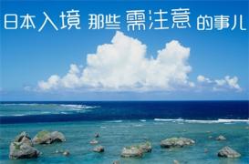 【公开课】2015毕业季,日本留学新启航!