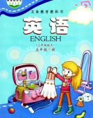 五年级下英语课本(科普版)