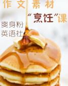 """【爽身粉】作文素材""""烹饪""""课!"""