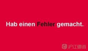 【每日推荐】15个德国人也会拼错的德语单词