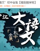 """沪江""""大语文""""初中版 资料补充"""