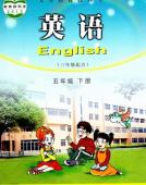 五年级下英语课本(湘少版)