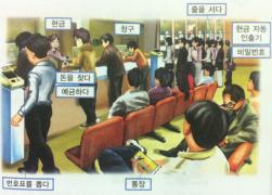 【8.15周年庆】【新延世2】제6과 공공기관 公共机关 02
