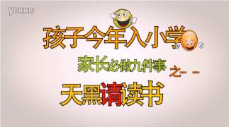 心融微剧《今年孩子入小学,暑假必做九件事》系列 更新到第4集