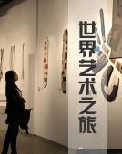 世界艺术之旅