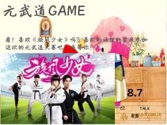 元武道GAME