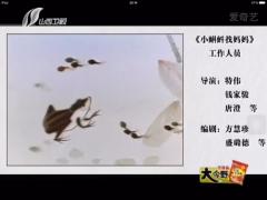 过年回家重温童年回忆,木偶动画片、剪纸动画片也欢型~!