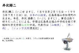 【课件】山椒鱼③