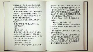 夜读东野圭吾之《秘密》第五夜