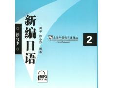 【新编日语】第二册(修订版)第三课 病気  (练习)