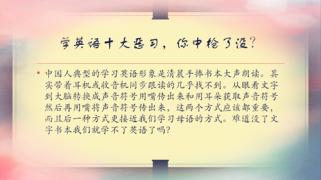 【中枪了没?】学英语千万不要有这十大恶习!!!