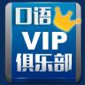 沪江口语VIP俱乐部