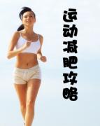 怎样的跑步姿势才能让小腿变细?(慢跑膝盖疼的人应该好好看一下)