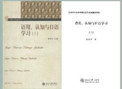【资源分享】语用,认知与日语学习   2015-8-29