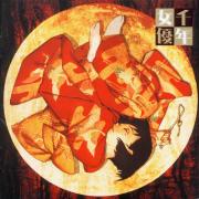 【福利】【音乐】~平泽进~《千年女优OST》