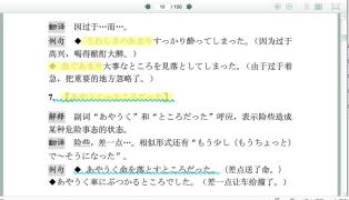 【资源分享】日语常用惯用语精编 pdf   2015-8-16
