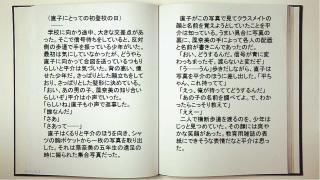 夜读东野圭吾之《秘密》第三夜