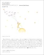 【资料下载】日语原版《小王子》