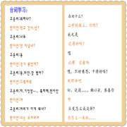 【奖励已发】【台词朗读】[韩语中级]Who Are You-学校2015——Ⅱ