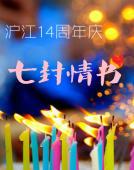 沪江14周年庆
