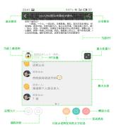【移动CCTalk】安卓Android CCTalk使用指南