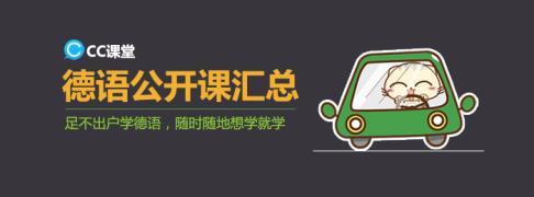 【德语公开课】2015沪江德语公开课课程表